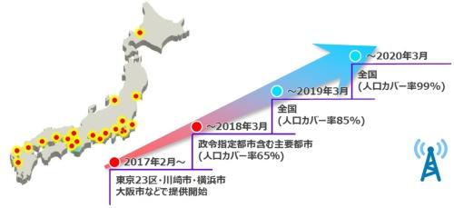 Sigfoxの国内エリアの展開見込み(資料:京セラコミュニケーションシステム)