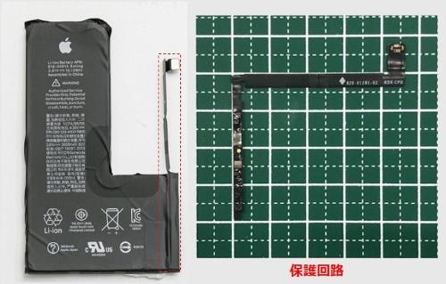 「iPhone XS」のL字型セルと取り外した保護回路