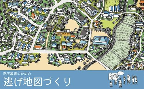 日建設計の有志が作成した「逃げ地図づくり」のマニュアル。東日本大震災をきっかけに作成した。地域の防災教育のコミュニケーションツールとなり、作成の過程で過去の大規模災害や安全な避難経路を学ぶことができる(資料:日建設計)