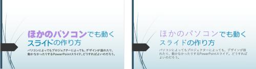 Windows 10(左)で作成したPowerPointファイルをMac(右)で再生した例。フォントが変わると、プレゼン全体のイメージが変わってしまう