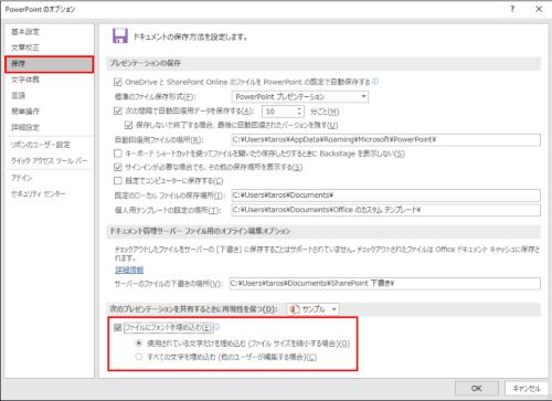 「ファイル」タブで「オプション」を選択。「保存」の「ファイルにフォントを埋め込む」を選択してから保存し直せばフォントを埋め込める