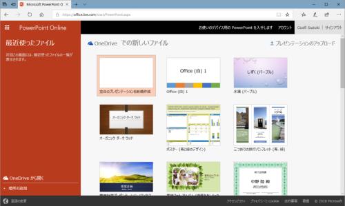 PowerPoint Onlineでは、PowerPointファイルの作成や再生が無料でできる