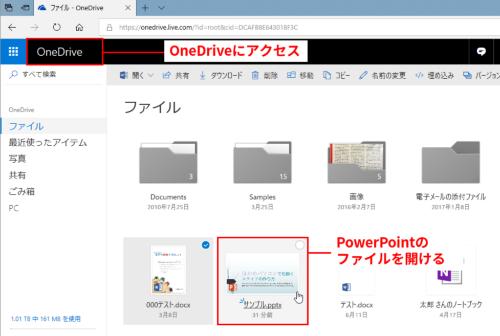 OneDriveに入れたPowerPointファイルを開くと「PowerPoint Online」が起動する