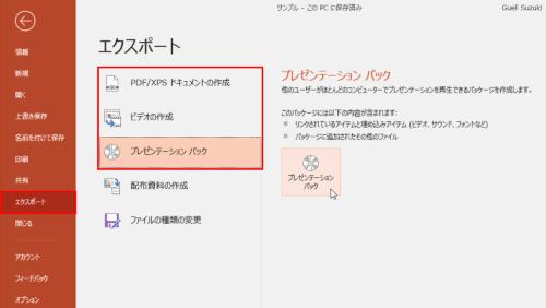 「ファイル」タブで「エクスポート」を選択。PDFやビデオとしてファイルを保存できる。「プレゼンテーション パック」も選択できるが、PowerPoint Viewerが含まれないためPowerPointがないと再生できない
