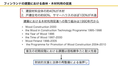 フィンランドの建築分野における1990~2000年代の取り組み(資料:坂口大史)