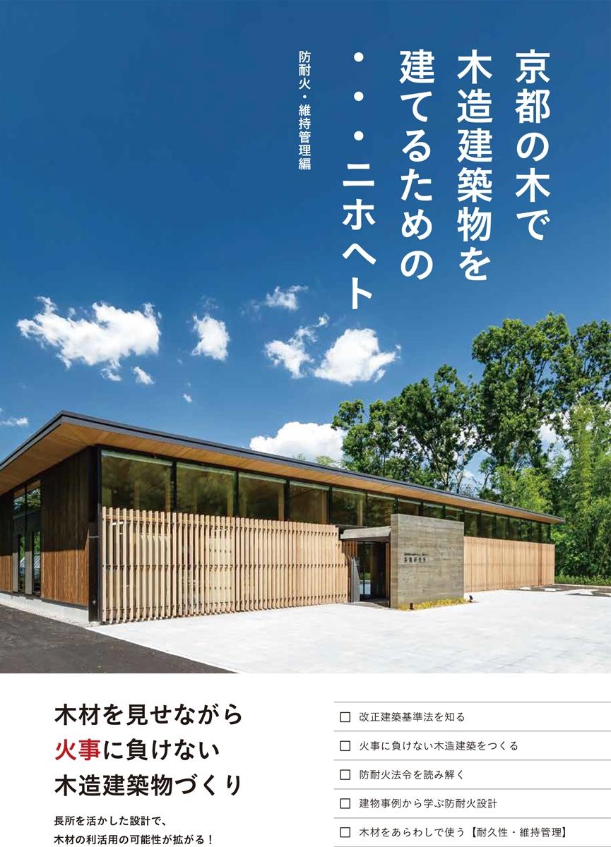 京都府木材組合連合会が2020年2月に発行した「京都の木で木造建築物を建てるための・・・ニホヘト」(資料;京都府木材組合連合会)