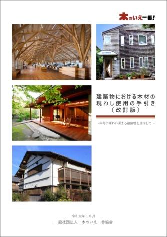 「建築物における木材の現し使用の手引き」の表紙(資料:木のいえ一番協会)