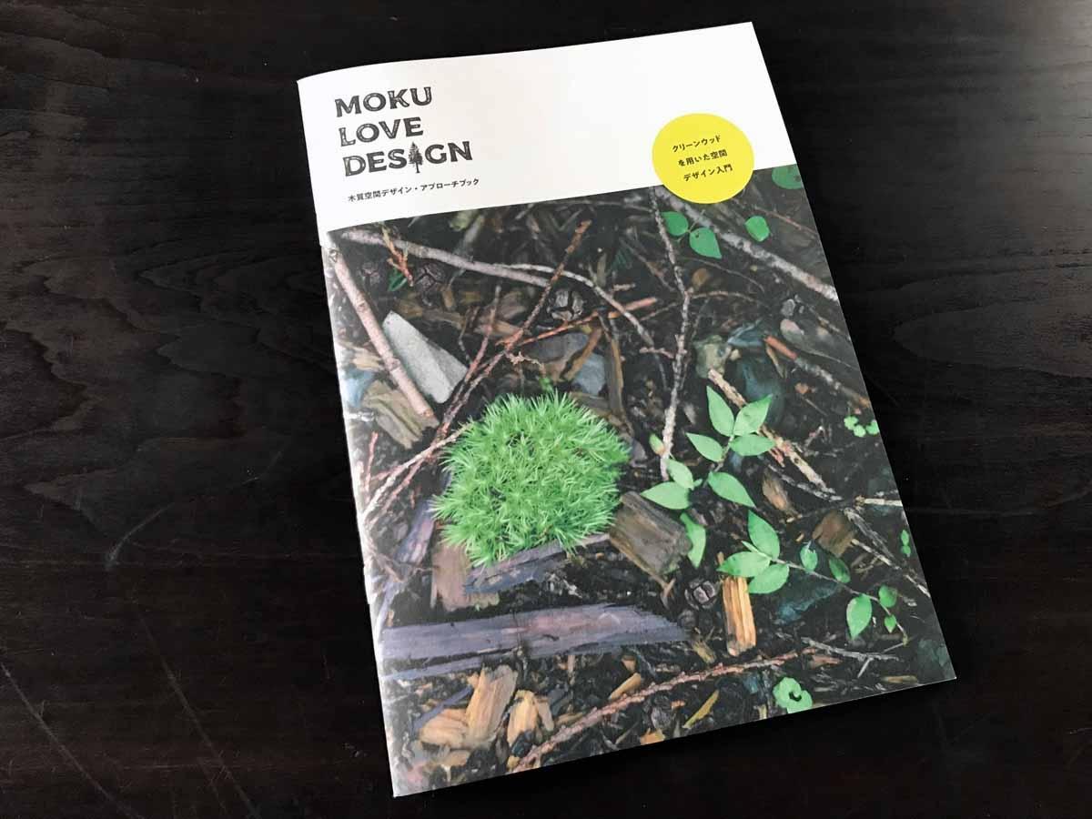 2018年10月18日に発表した「MOKU LOVE DESIGN ~木質空間デザイン・アプローチブック」(資料:ウッドソリューション・ネットワーク)