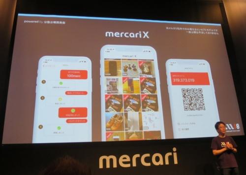 秘密のプロジェクト「mercari X」