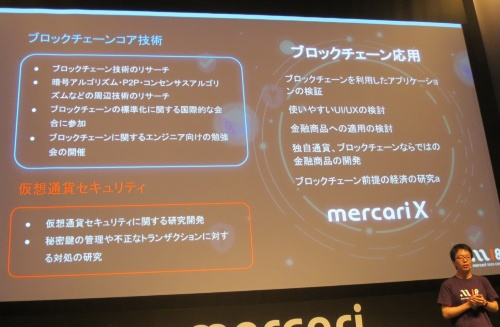 メルペイが手掛けるブロックチェーンの研究開発分野