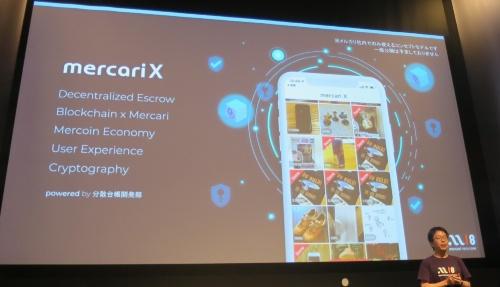 「mercari X」のコンセプト