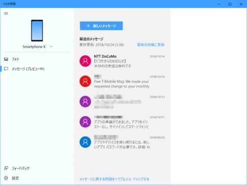 SMSの受信履歴を表示するだけでなく、PCからの送信も可能