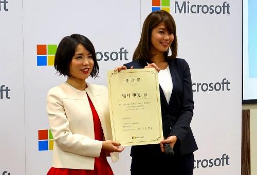 日本マイクロソフトの三上智子業務執行役員Microsoft 365ビジネス本部長(左)と、中小企業のWindows 10移行などを推進する「中小企業お助け隊」の公式アンバサダーに就任したタレントの稲村亜美さん