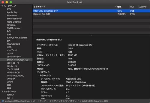今回使ったMacBook Airに内蔵されているGPUは「Intel UHD Graphics 617」。一方、Blackmagic eGPUのGPUは「Radeon Pro 580」で、iMac 5Kの最上位モデルと同じ
