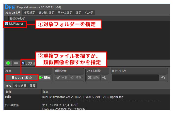 検索対象にするフォルダーを指定。重複ファイルの検索を開始する。重複ファイルの場合は、画像だけでなくExcelやWordファイルなどのファイルも対象になる