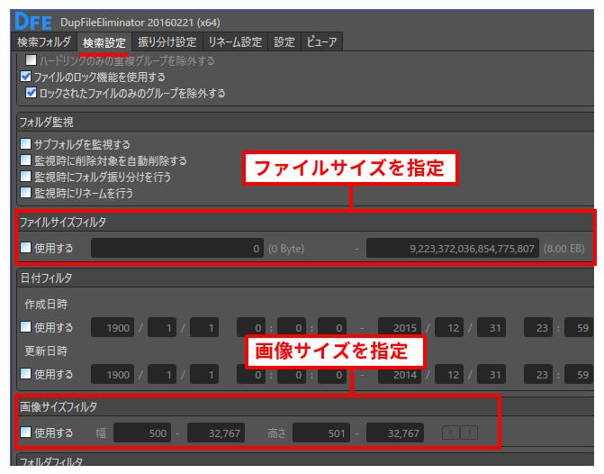 「検索設定」で対象とするファイルサイズの容量や画像サイズを指定できる