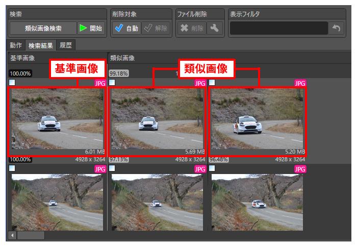 類似画像が見つかった例。基準となる画像に対して何パーセント類似しているか表示される。画像サイズとファイル容量も表示されるので、どれを残すかを決める際に参考になる