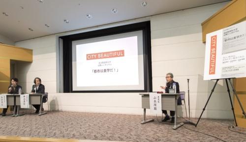 名古屋造形大学の「都市は美学だ!」のシンポジウムは全4回の予定で開催。18年3月3日に開催した1回目は「美しい都市は、住みやすい都市である。」をテーマに、憲法学者の木村草太氏(左)と建築史家の陣内秀信氏(中)を迎えた。18年12月7日には3回目を開催(写真:漆脇 美穂)