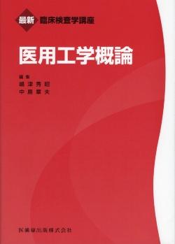 医用工学概論(出所:医歯薬出版)