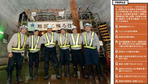 左から3人目が上坂。現場で活躍する20代の職員とともに並ぶ(写真:日経コンストラクション)