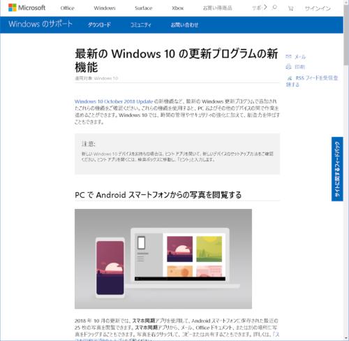 マイクロソフトのWindowsサポートページ。Windows 10 October 2018 Updateの新機能などが紹介されている