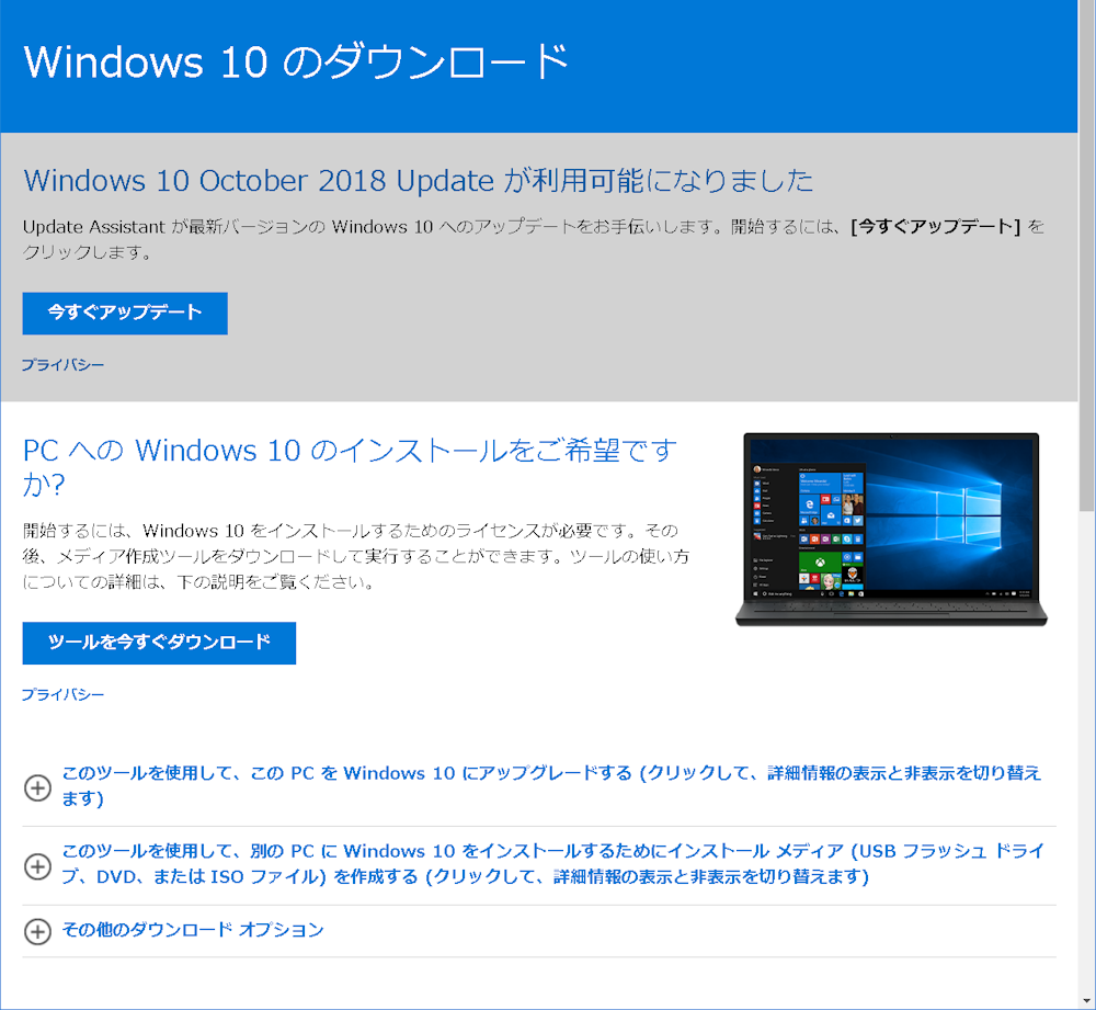 Windows 10のダウンロードページ 「Windows 10 October 2018 Updateが利用可能になりました」にある「今すぐアップデート」を選ぶと「Windows 10 更新アシスタント」を入手できる