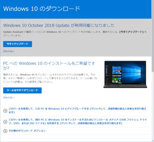 Windows 10のダウンロードページ