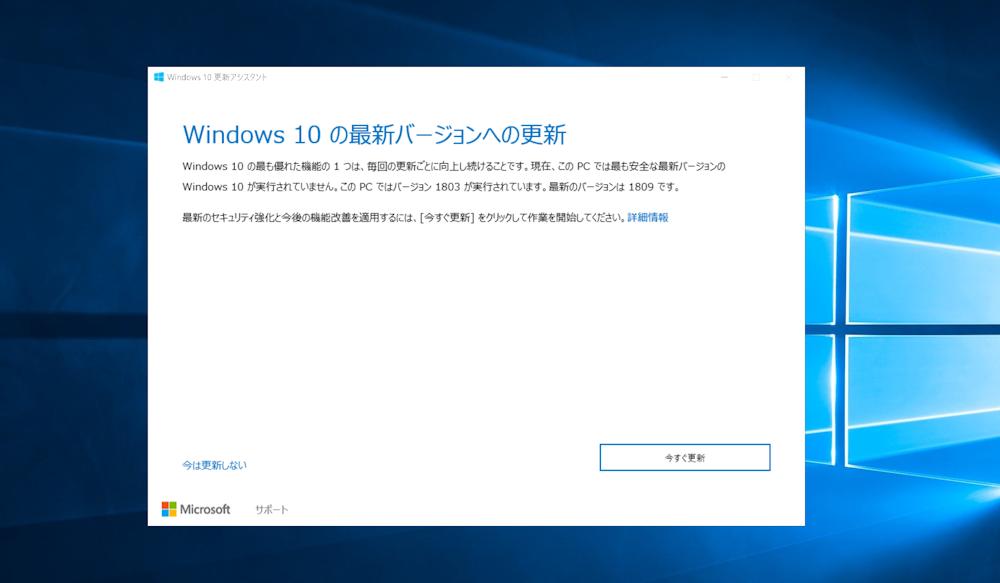 Windows 10 更新アシスタントの画面 画面の指示に従うだけでよい。バックグラウンドで必要なデータをダウンロードする。ダウンロードが完了すると再起動を促され、再起動後にWindows 10 October 2018 Updateにアップデートされる