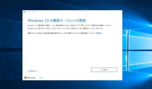 Windows 10 更新アシスタントの画面