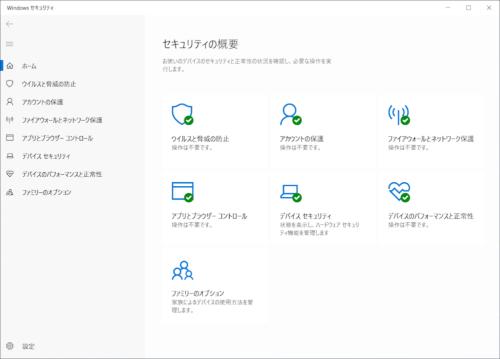 「Windows Defender セキュリティ センター」はスタートメニューから起動する