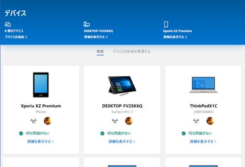 Microsoftアカウントを使ったサインインを設定したパソコンやその他の機器は、Microsoftアカウントの「デバイス」画面に登録される