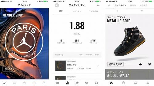 ナイキのスマホアプリの例。左から、トップアスリートのエピソードや限定商品の情報などを提示する「NIKEアプリ」、ランニング記録アプリの「Nike Run Club」、スニーカーの情報提供・販売アプリ「SNKRS」