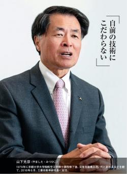 三菱自動車副社長の山下光彦氏