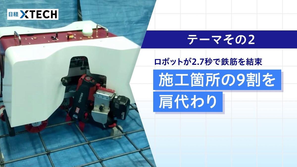 テーマその2「建設工事をロボで自動化」。