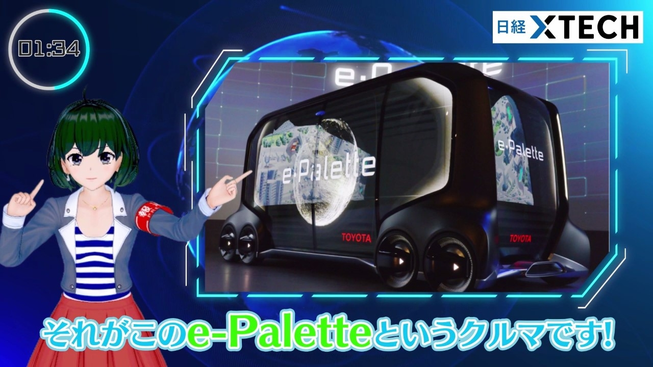 トヨタ自動車がCES 2018で披露した「e-Palette Concept」