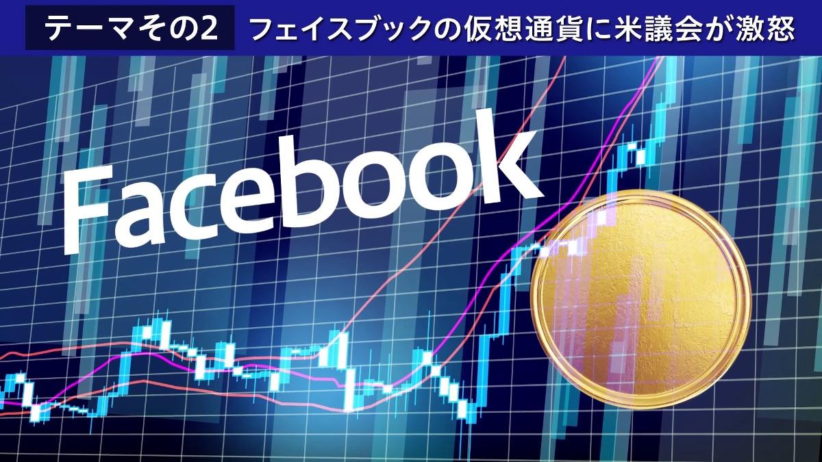 テーマその2「フェイスブックの仮想通貨に米議会が激怒」。