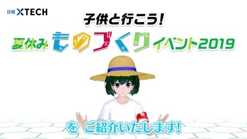 「子供と行こう!夏休みものづくりイベント2019」を紹介!