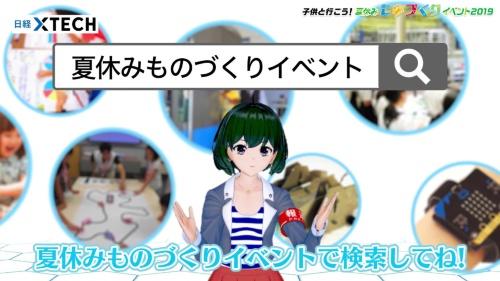 「夏休みものづくりイベント」で検索検索ぅ!