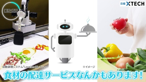 フードテックには、自動調理システムやロボットレストラン、配達サービス、新食材の開発など、幅広い技術やサービスが含まれる。