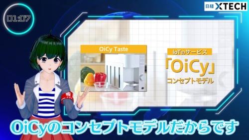 クックパッドが進めるIoTサービス「OiCy」と、そのコンセプトモデル「OiCy Taste」。