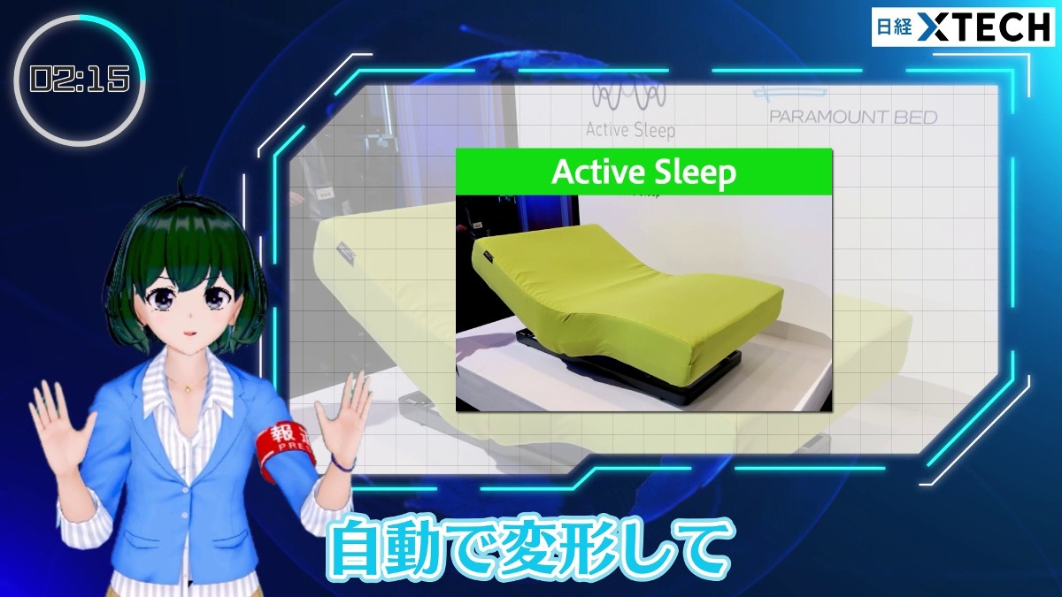 パラマウントベッドの「Active Sleep」