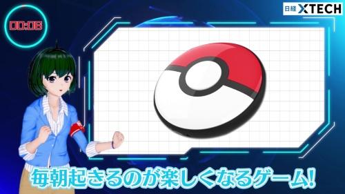 ポケモンの「Pokémon Sleep」