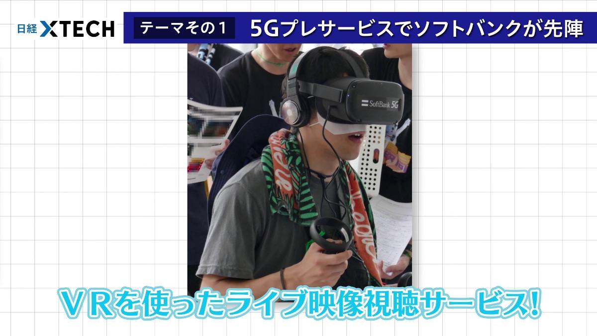 テーマその1「5Gプレサービスでソフトバンクが先陣」。フジロック会場のソフトバンクブースでは、VR用ヘッドマウントディスプレー(HMD)を使ってライブ映像を視聴できた。
