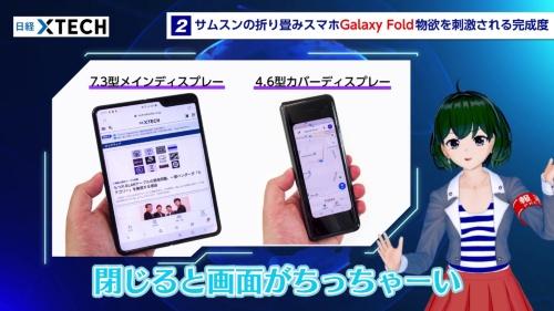 韓国サムスン電子の「Galaxy Fold」は、日本国内での発売も発表された。