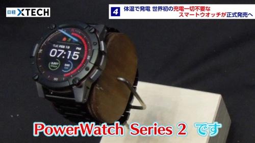 米マトリクスインダストリーの「PowerWatch Series2」は、充電が一切不要とうたうスマートウオッチである。