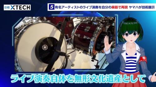 ビートルズのリンゴ・スターのドラム演奏を自宅の楽器で再現……。こんな夢を実現可能にする技術がヤマハの「Real Sound Viewing」だ。