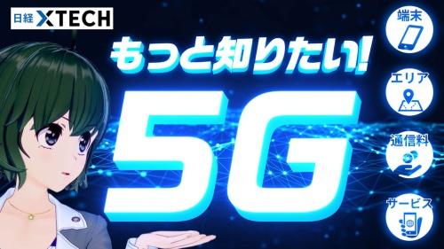 【黒須もあ】もっと知りたい!5G最新事情!