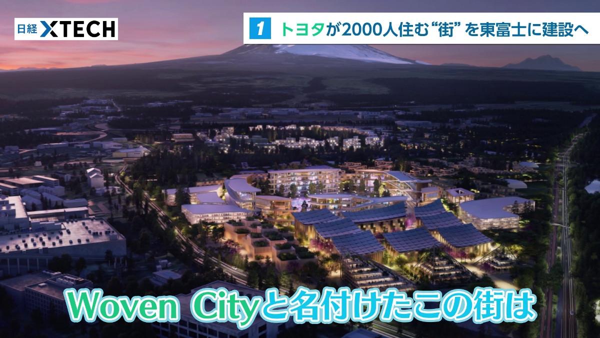 「Woven City」完成初期は、トヨタの従業員や関係者など約2000名が暮らします。