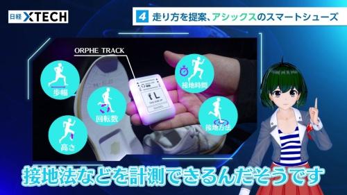 アシックスのランニングシューズは、いろんなデータを計測・分析して、より良い走り方を提案します。