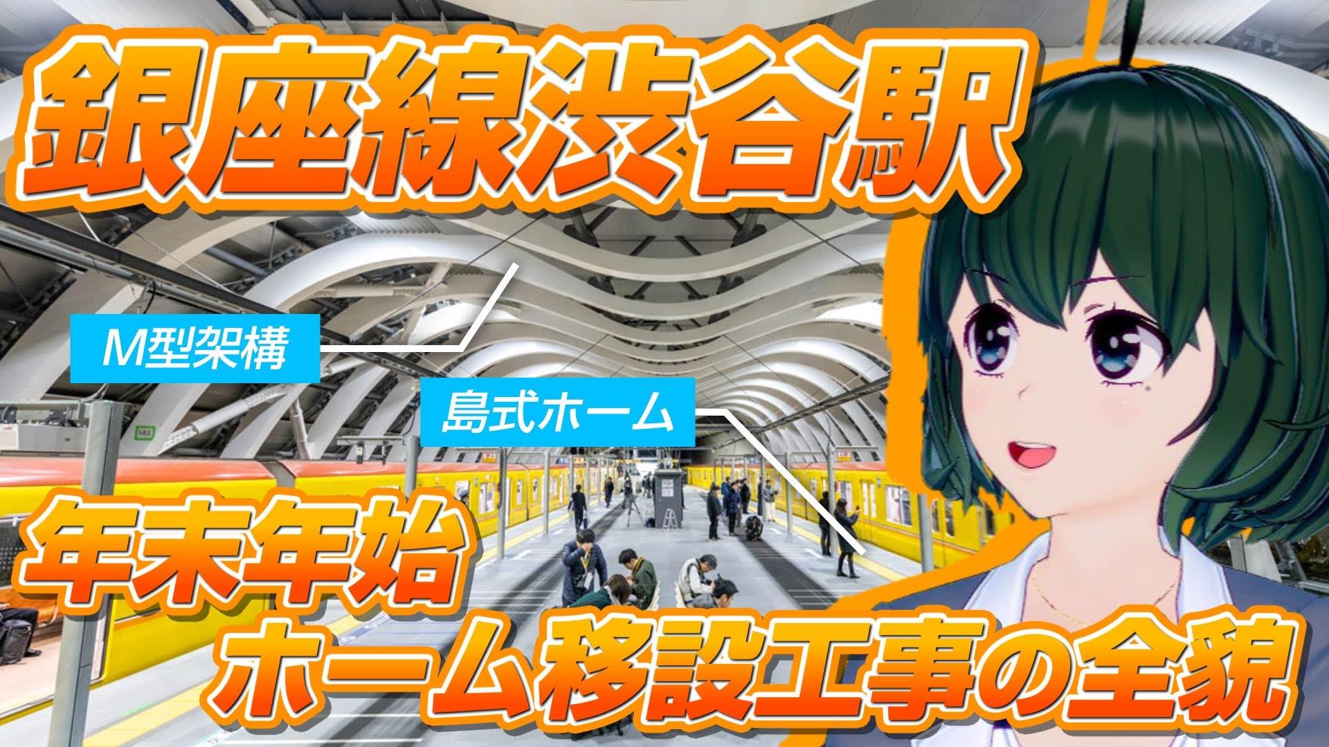 【黒須もあ】銀座線渋谷駅年末年始ホーム移設工事の全貌!!